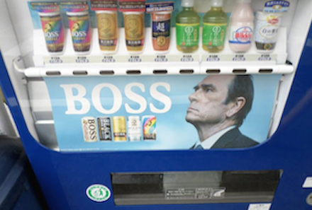 "Tommy Lee Jones on a ""Boss"" coffee machine in Kyoto."