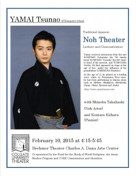 Noh theater event poster
